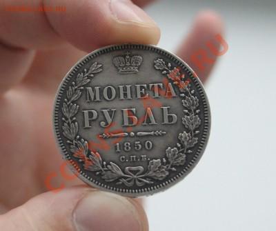 Рубль 1850 - IMG_4401.JPG