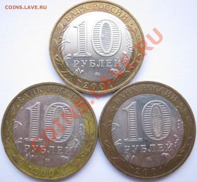 10р. БМ ПОЛИТРУК 2СП+3М,Гагарин 3М  до 08.12 - 22:00 мск - Гагарин - реверс