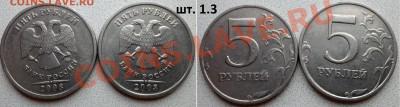 5 руб 1998г -2008г - разновиды до 7.12.13 в 21:00мск - SAM_4992.JPG