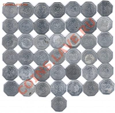 Нотгельды. 20 пфеннигов 1921-22(43шт., алюм.) до 07.12.13 22 - 021