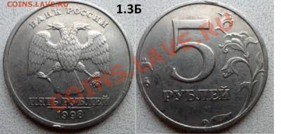 5 руб 1998г -2008г - разновиды до 7.12.13 в 21:00мск - SAM_4988.JPG