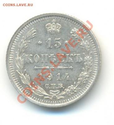 Ag. 15 копеек 1914. XF  . до  6.12 22:00 - 7