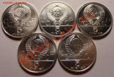 5 монет О-80, 5 рублевики, до 09.12.2013 в 22-00 Мск - О-80-1