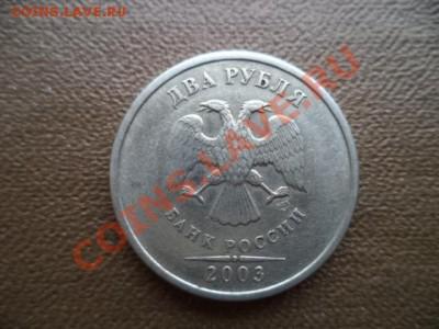 2 р 2003 г - мон рубль 057