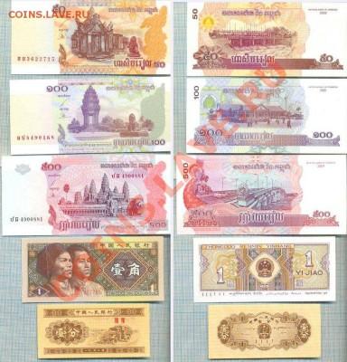 Боны иностранные от 5 руб., поштучно и наборами, UNC - ноябрь6