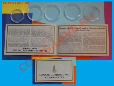 Родная коробка для монет Олимпиада 80 +бонус до07.12.13в22 - 4