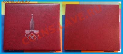Родная коробка для монет Олимпиада 80 +бонус до07.12.13в22 - 2