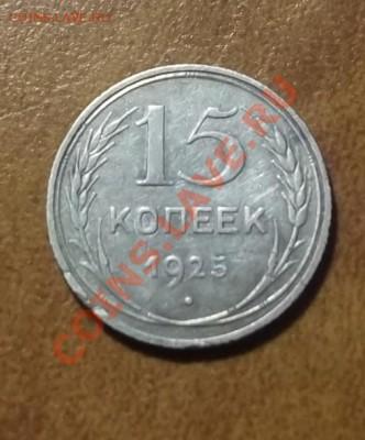 15 коп.1925г - DSCF2880[1]