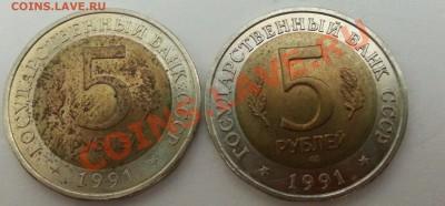 Красная Книга 1991 год - 2 монеты до 05.12.2013 22.00 - 5_cr