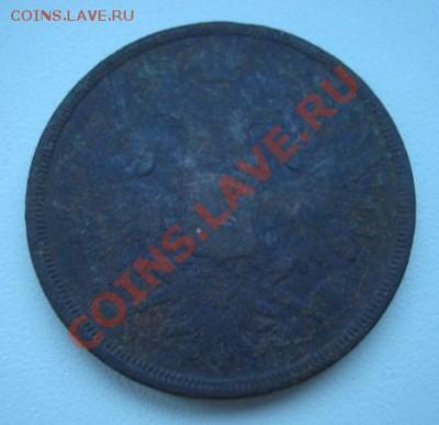3 копейки 1851. 1910гг  До 9.12.13.  22-00 - Изображение 54514