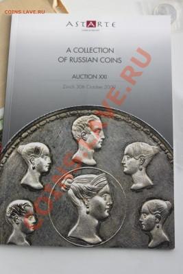 каталог монет аукциона 2009 года - IMG_4432.JPG