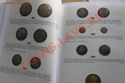 каталог монет аукциона 2009 года - IMG_4436.JPG