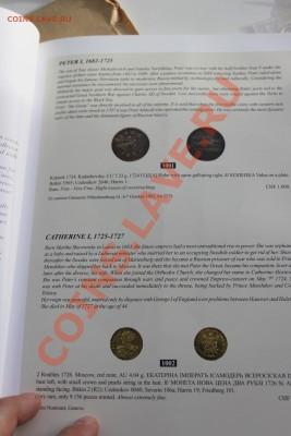 каталог монет аукциона 2009 года - IMG_4435.JPG