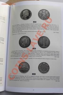 каталог монет аукциона 2009 года - IMG_4437.JPG
