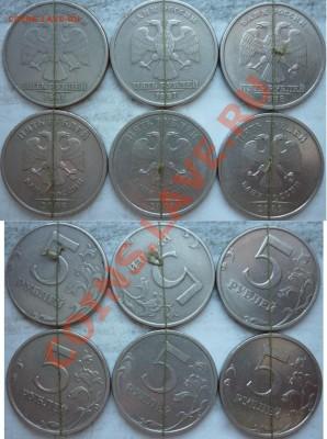 5 рублей повороты+раскол на современной ходяче(8 монет)до 9 - P1180571.JPG