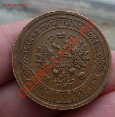 5 копеек 1911 год._В Коллекцию_ с 200 руб до 05.12.13 -23.00 - P1140219.JPG