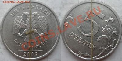 5 рублей повороты+раскол на современной ходяче(8 монет)до 9 - P1180671.JPG