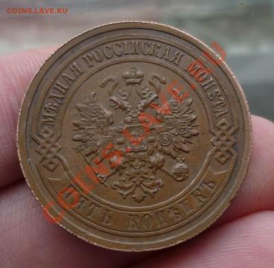5 копеек 1911 год._В Коллекцию_ с 200 руб до 05.12.13 -23.00 - P1140220.JPG