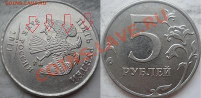 5 рублей повороты+раскол на современной ходяче(8 монет)до 9 - P1180669.JPG