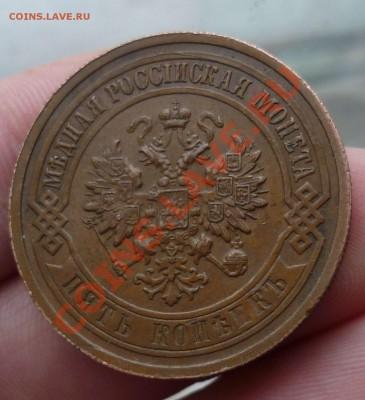 5 копеек 1911 год._В Коллекцию_ с 200 руб до 05.12.13 -23.00 - P1140221.JPG