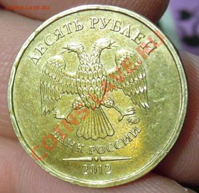 10 рублей 2012 - DSCN4982.JPG