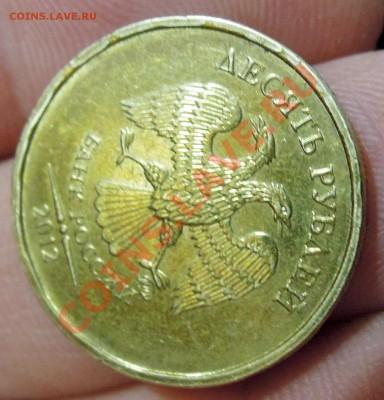 10 рублей 2012 - DSCN4983.JPG