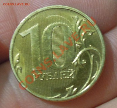 10 рублей 2012 - DSCN4984.JPG