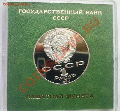 1 рубль СССР Шевченко в коробке Госбанка до 05.12 - 03122013(001)