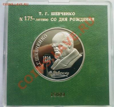 1 рубль СССР Шевченко в коробке Госбанка до 05.12 - 03122013