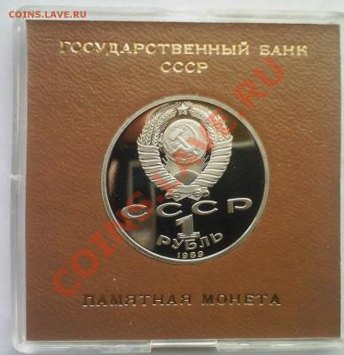 1 рубль СССР Мусоргский в коробке Госбанка до 05.12 - 03122013(003)