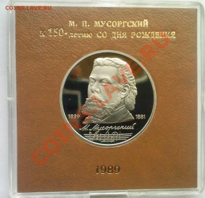 1 рубль СССР Мусоргский в коробке Госбанка до 05.12 - 03122013(002)