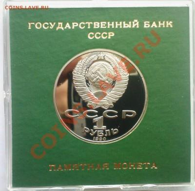 1 рубль СССР Райнис в коробке Госбанка до 05.12 - 03122013(005)