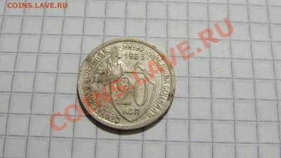 20 копеек 1933 (2) до 06.12 в 22:30 - DSC08806.JPG