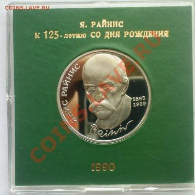 1 рубль СССР Райнис в коробке Госбанка до 05.12 - 03122013(004)