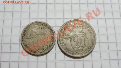 15-20 копеек 1932 (2) до 06.12. в 22:30 - DSC08802.JPG