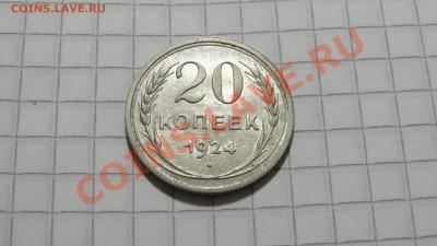 20 копеек 1924 ХОРОШАЯ! до 06.12 в 22:30 - DSC07900.JPG