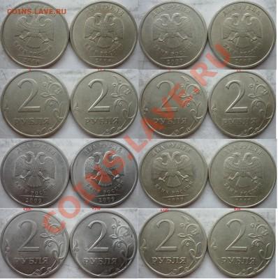 2 рубля подборка разновидов 2006-07,2009г.ММД,СПМД до 9 дек - P1180673.JPG