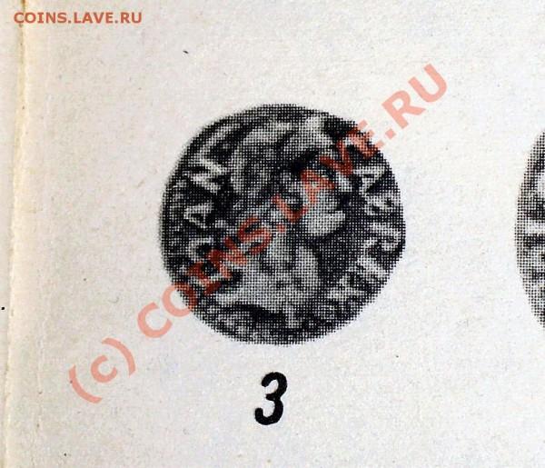 Оцените монету - PIC_1673