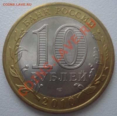 """10 рублей 2010 """"Перепись населения"""" (мешк.), до 5.12.13 - DSC09284.JPG"""