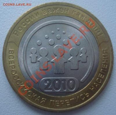 """10 рублей 2010 """"Перепись населения"""" (мешк.), до 5.12.13 - DSC09283.JPG"""