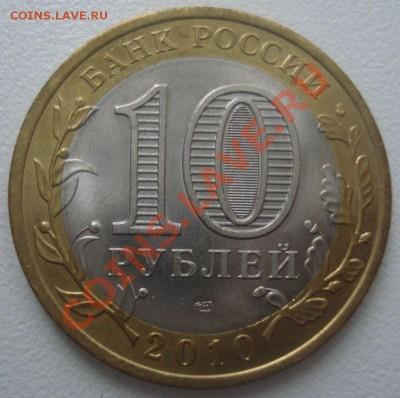 10 рублей 2010 Ненецкий АО, до 5.12.2013 в 22.00 мск - DSC09289.JPG