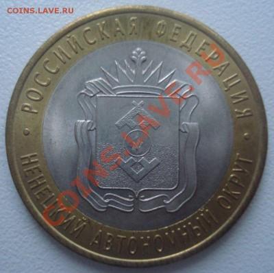 10 рублей 2010 Ненецкий АО, до 5.12.2013 в 22.00 мск - DSC09286.JPG