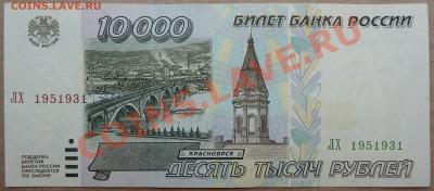 10000 рублей 1995 года в состоянии UNC. - DSC01200.JPG