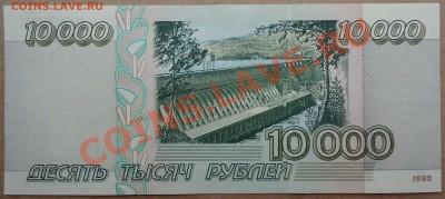 10000 рублей 1995 года в состоянии UNC. - DSC01210.JPG