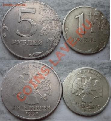 1 и 5 рублей 1998г непонятные браки ? - P1180681.JPG