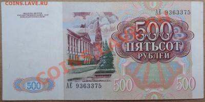 500 рублей 1991 года. - DSC01227.JPG