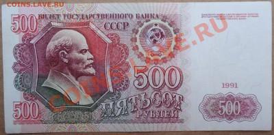 500 рублей 1991 года. - DSC01238.JPG