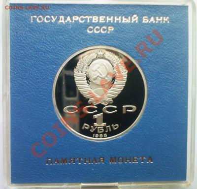 1 рубль СССР Горький в коробке Госбанка до 05.12 - 03122013(007)