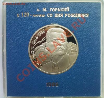 1 рубль СССР Горький в коробке Госбанка до 05.12 - 03122013(006)