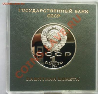 1 рубль СССР Лебедев в коробке Госбанка до 05.12 - 03122013(009)
